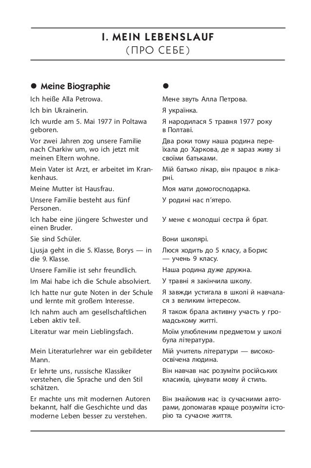 1000 тем з нім мови (укр)