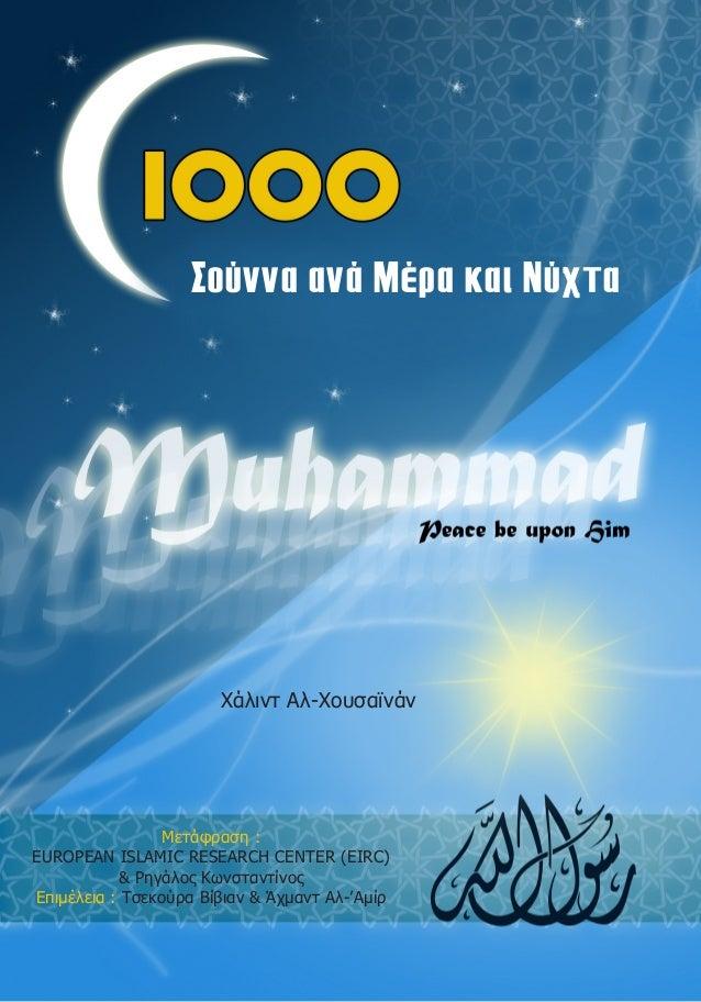 Σούννα ανά Μέρα και Νύχτα Χάλιντ Αλ-Χουσαϊνάν Μετάφραση : EUROPEAN ISLAMIC RESEARCH CENTER (EIRC) & Ρηγάλος Κωνσταντίνος Ε...