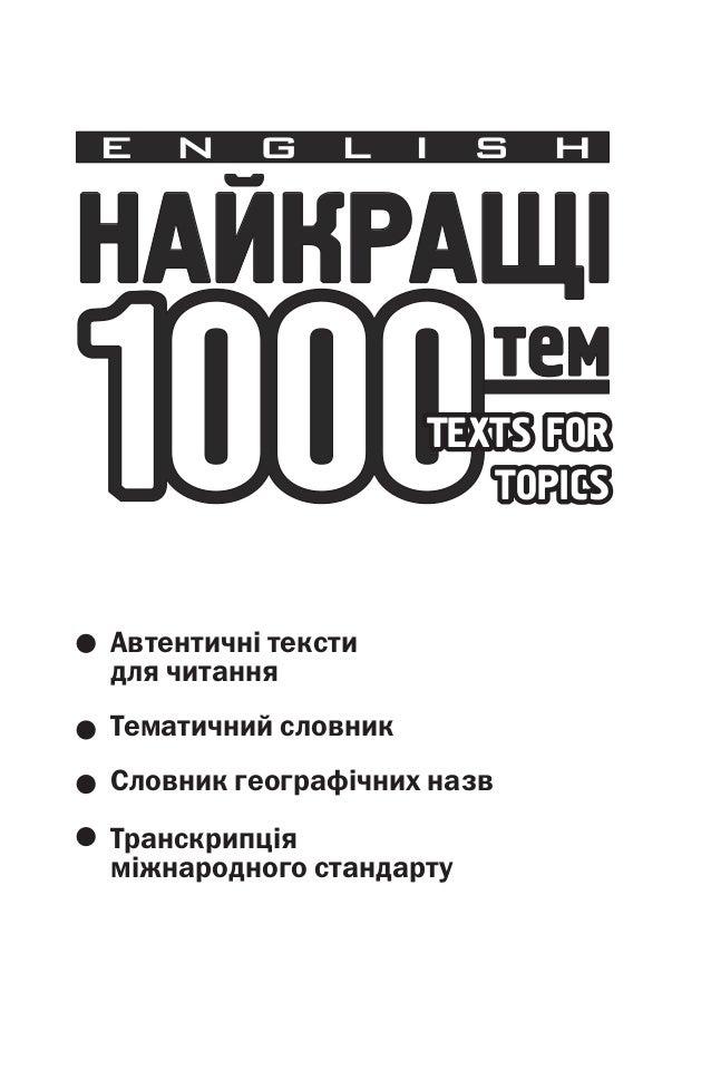 НАЙКРАЩІ тем TEXTS FOR TOPICS Автентичні тексти для читання Тематичний словник Транскрипція стандартуміжнародного Словник ...