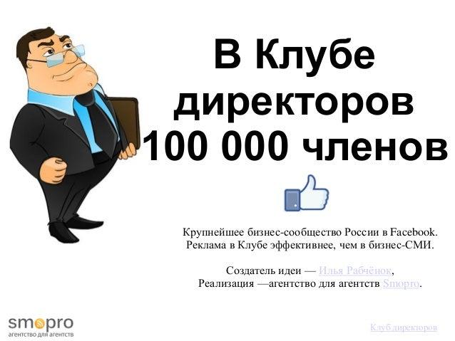 В Клубе директоров 100 000 членов Крупнейшее бизнес-сообщество России в Facebook. Реклама в Клубе эффективнее, чем в бизне...