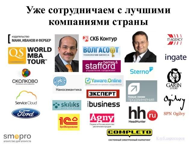 Уже сотрудничаем с лучшими компаниями страны Клуб директоров