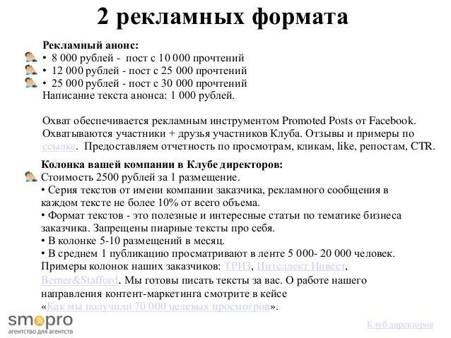 2 рекламных формата Колонка вашей компании в Клубе директоров: Стоимость 2500 рублей за 1 размещение. • Серия текстов от и...