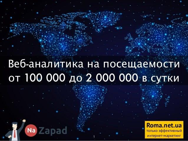 Roma.net.ua только эффективный интернет-маркетинг Веб-аналитика на посещаемости от 100 000 до 2 000 000 в сутки 1