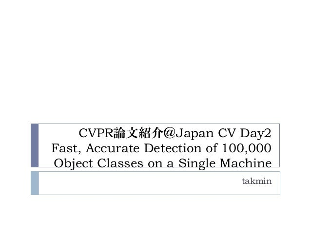 CVPR論文紹介@Japan CV Day2 Fast, Accurate Detection of 100,000 Object Classes on a Single Machine takmin