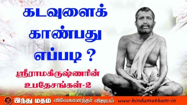 Sri Ramakrishna Inspirational Quotes In Tamil