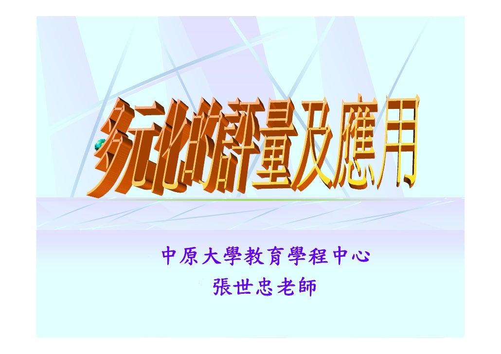 中原大學教育學程中心    張世忠老師