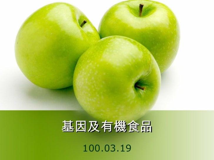 基因及有機食品 100.03.19