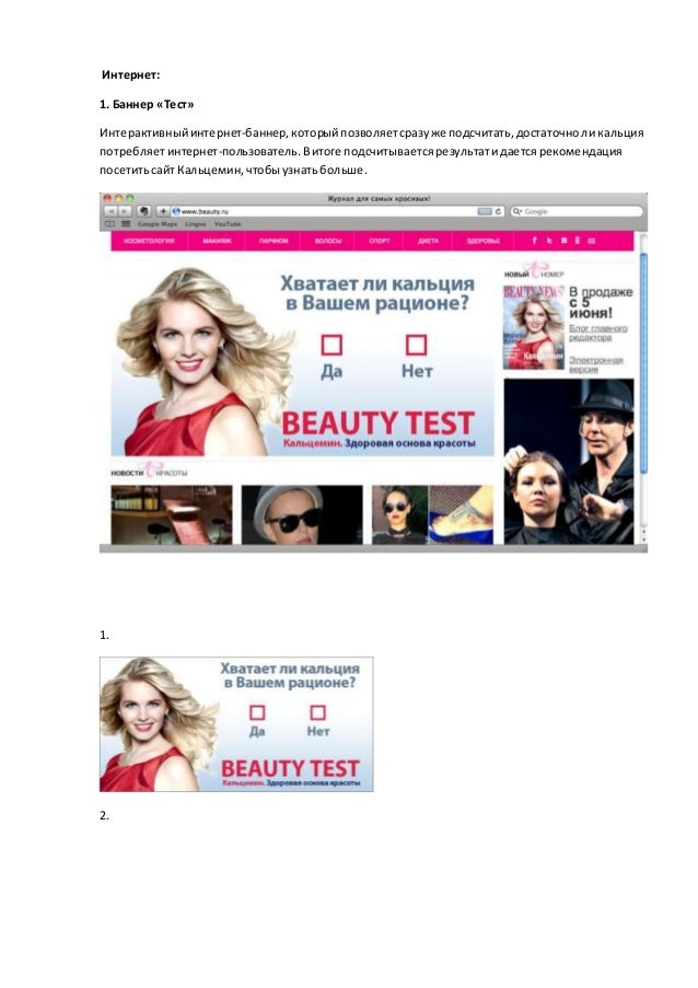 Интернет:  1. Баннер «Тест»  Интерактивный интернет-баннер, который позволяет сразу же подсчитать, достаточно ли кальция  ...