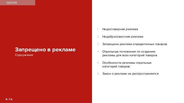 Закон о рекламе. Памятка о том, как делать хорошо и без последствий Slide 3