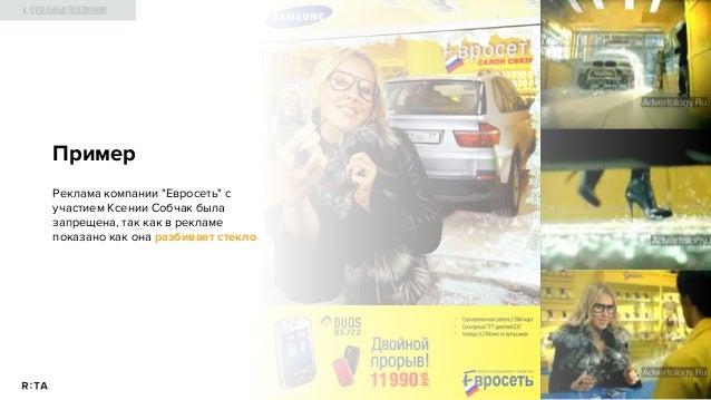 Реклама товаров при дистанционном способе их продажи пример студия раскрутки сайтов продвижение сайта реклама cat=50