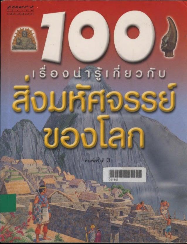 100 เรื่องน่ารู้ เล่มที่ 1-23 (รวมเล่ม)