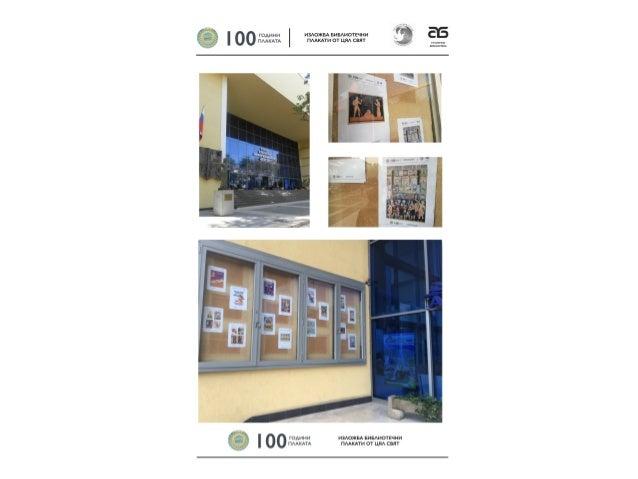 100 години, 100 плаката - Изложба в Изложба