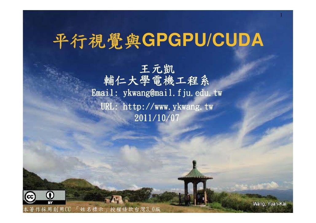 1     平行視覺與GPGPU/CUDA                  王元凱               輔仁大學電機工程系            Email: ykwang@mail.fju.edu.tw              U...