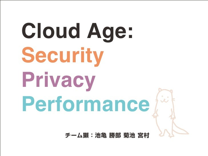 Cloud Age: Security Privacy Performance