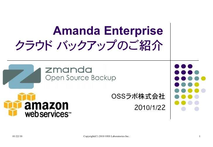 Amanda Enterprise            �                                          OSS                                               ...