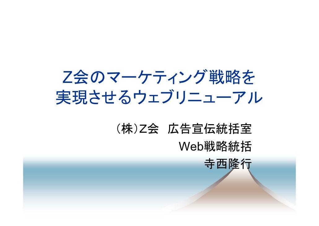 Z会のマーケティング戦略を 実現させるウェブリニューアル     (株)Z会 広告宣伝統括室            Web戦略統括               寺西隆行