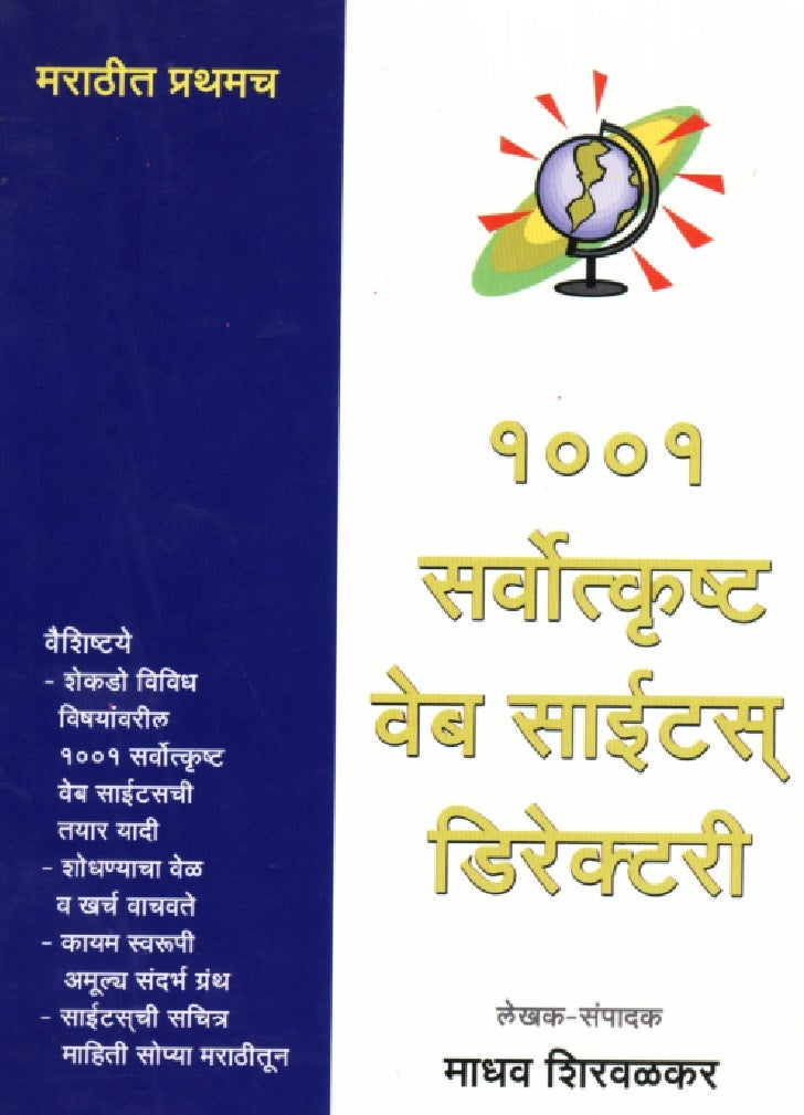 marathi 1001 web site