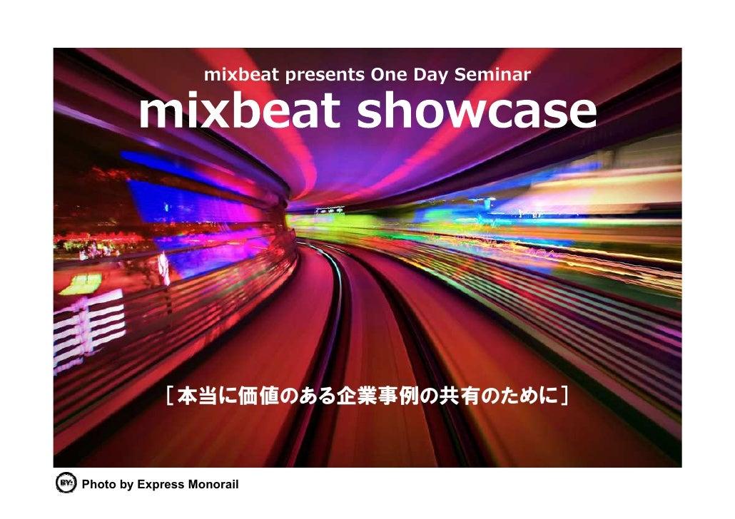 mixbeat presents One Day Seminar                  [本当に価値のある企業事例の共有のために]    Photo by Express Monorail