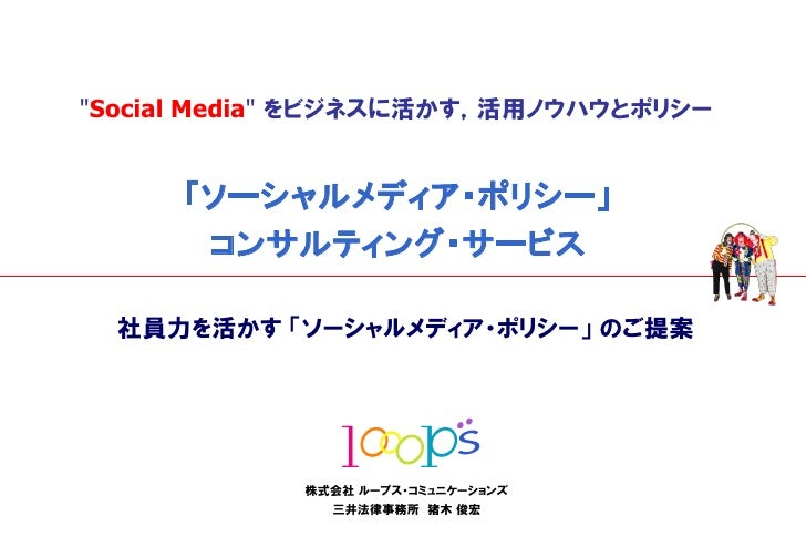 """""""Social Media"""" をビジネスに活かす,活用ノウハウとポリシー            「ソーシャルメディア・ポリシー」           コンサルティング・サービス        社員力を活かす 「ソーシャルメディア・ポリシー」 の..."""