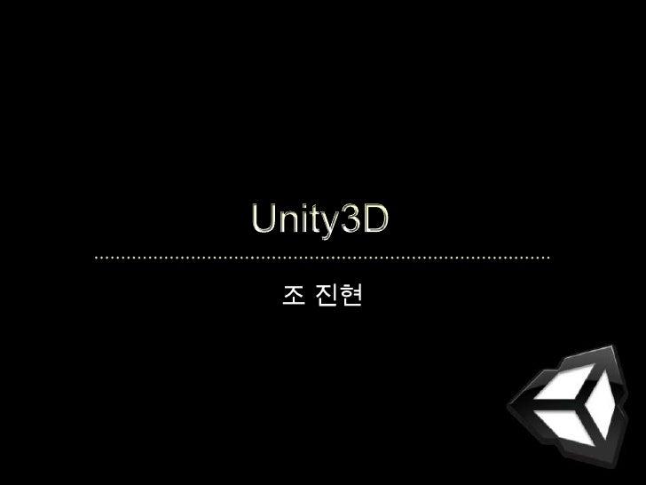 Unity3D<br />조 진현<br />