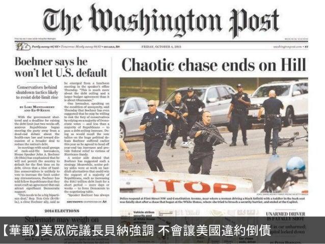 【華時】圖闖白宮警方飛車追逐 女嫌國會山莊附近遭擊斃