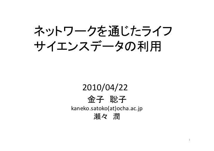 2010/04/22                        kaneko.satoko(at)ocha.ac.jp