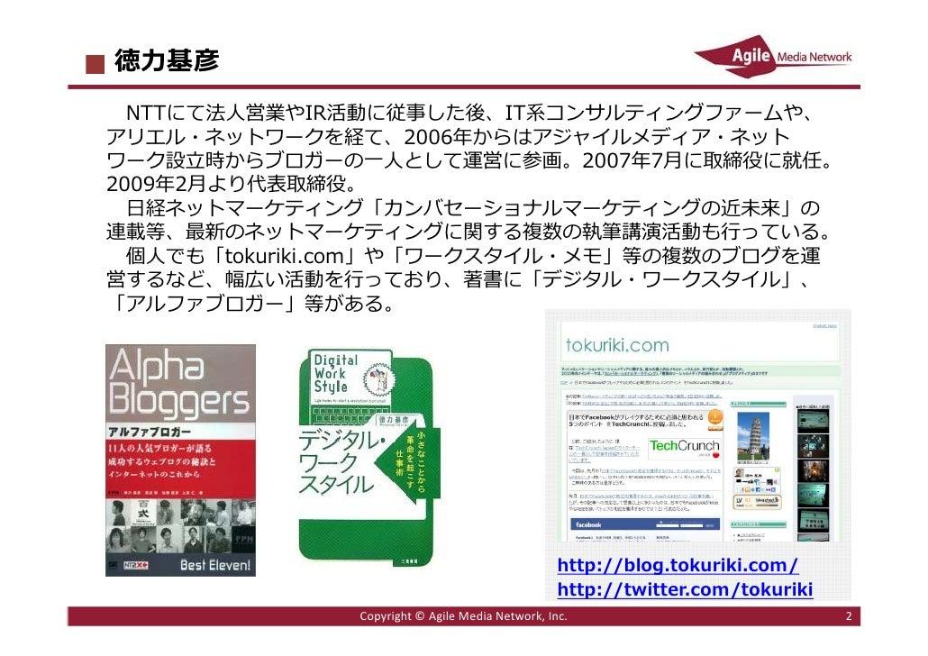 Conversational Marketing by tokuriki@AMN Slide 2