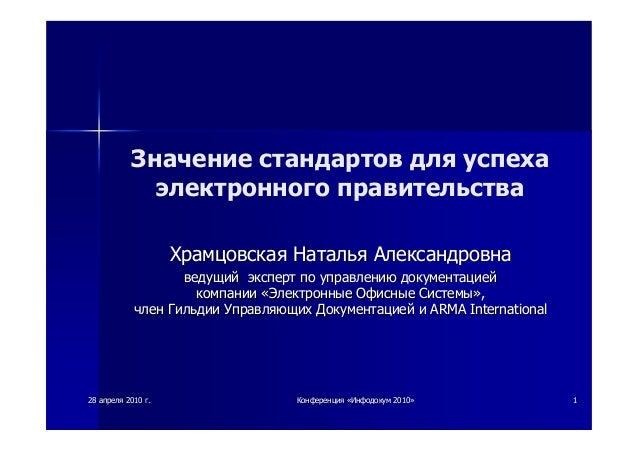 2828 апреляапреля 20102010 гг.. КонференцияКонференция ««ИнфодокумИнфодокум 20102010»» 11 Значение стандартов для успеха э...