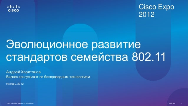 Cisco Expo                                                           2012Эволюционное развитиестандартов семейства 802.11А...