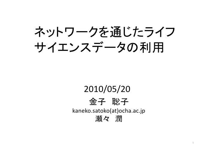 2010/05/20                        kaneko.satoko(at)ocha.ac.jp
