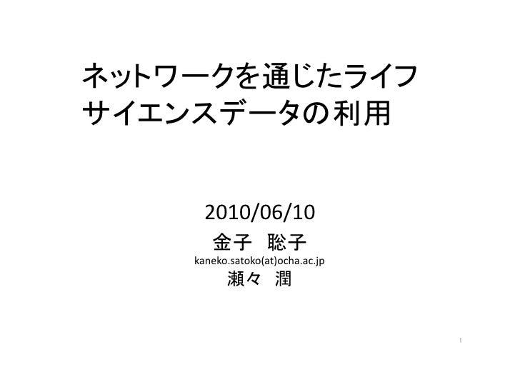 2010/06/10                          kaneko.satoko(at)ocha.ac.jp                                                        ...