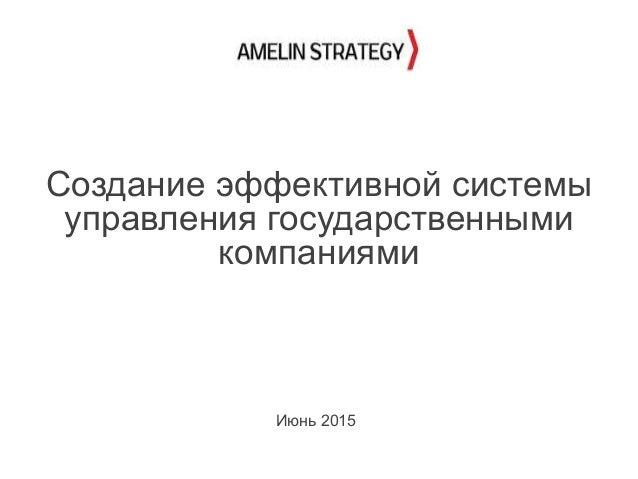 Создание эффективной системы управления государственными компаниями Июнь 2015