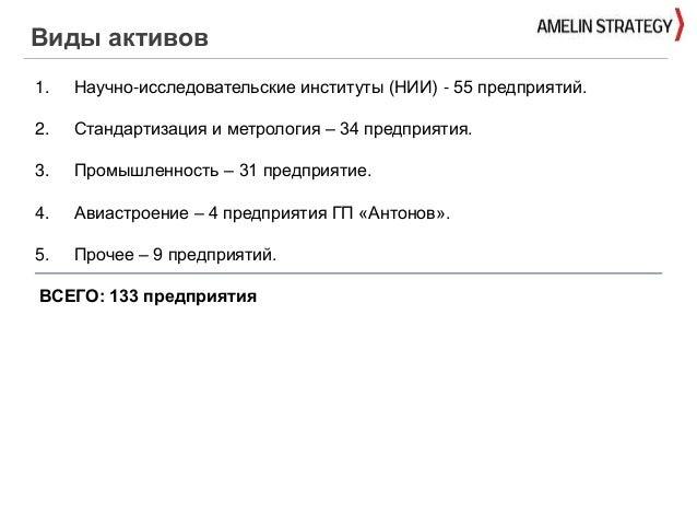 создание системы управления госкомпаниями (тизер) 100615 Slide 2