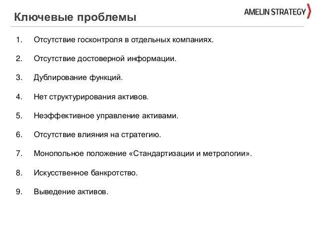 создание системы управления госкомпаниями (тизер) 100615 Slide 3