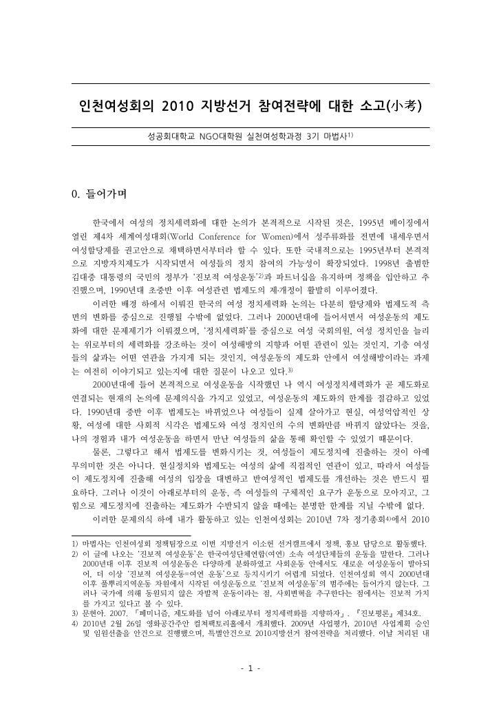인천여성회의 2010 지방선거 참여전략에 대한 소고(小 )               성공회대학교 NGO대학원 실천여성학과정 3기 마법사1)     0. 들어가며     한국에서 여성의 정치세력화에 대한 논의가 본격적으로...