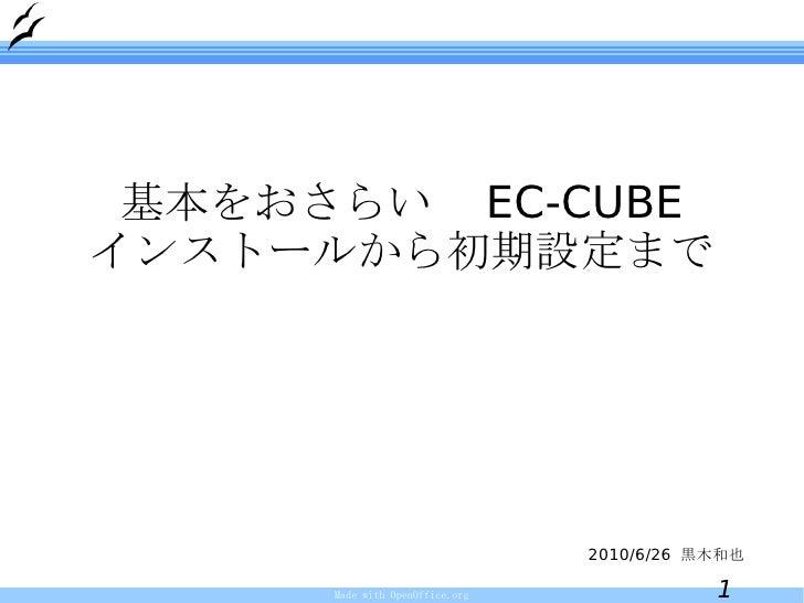 2010/6/26 黒木和也 基本をおさらい EC-CUBE インストールから初期設定まで