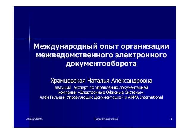 28 июня 2010 г.28 июня 2010 г. Парламентские чтенияПарламентские чтения 11 Международный опыт организации межведомственног...
