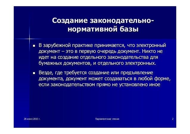 28 июня 2010 г.Парламентские чтения 2 Создание законодательно-Создание законодательно- нормативной базынормативной базы  ...