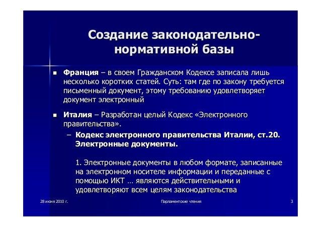 28 июня 2010 г.Парламентские чтения 3 Создание законодательно-Создание законодательно- нормативной базынормативной базы  ...