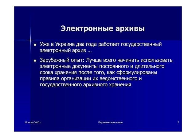 28 июня 2010 г.Парламентские чтения 7 Электронные архивыЭлектронные архивы  Уже в Украине два года работает государственн...