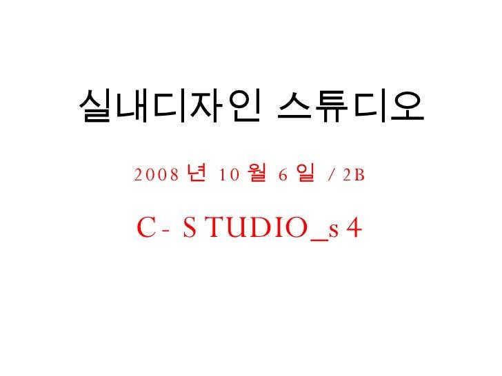 실내디자인 스튜디오 2008 년  10 월  6 일  / 2B C-STUDIO_s4