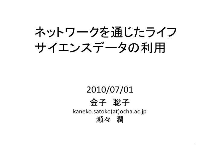 2010/07/01                        kaneko.satoko(at)ocha.ac.jp