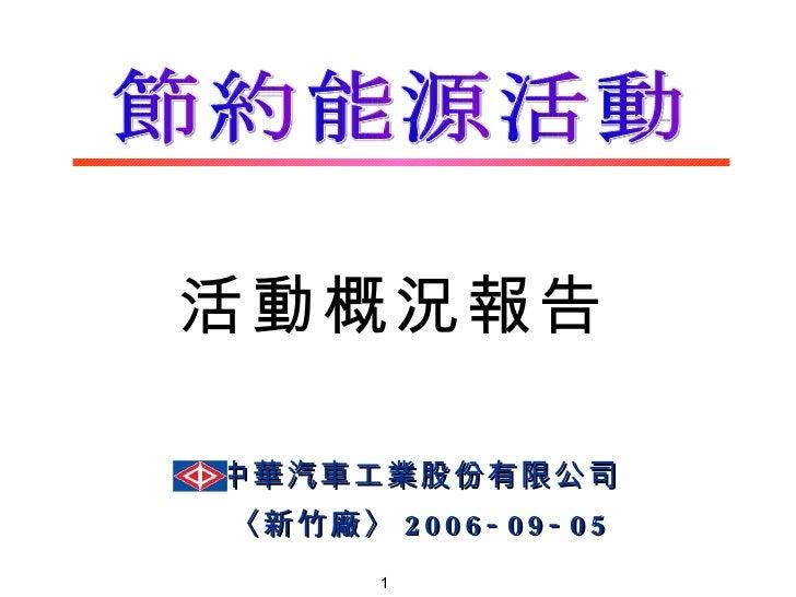 節約能源活動 中華汽車工業股份有限公司 〈新竹廠〉 2006-09-05 活動概況報告