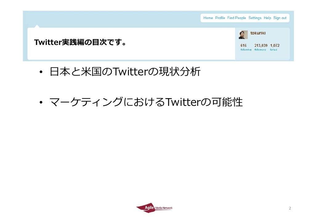 Twitter活用基本編 Slide 2