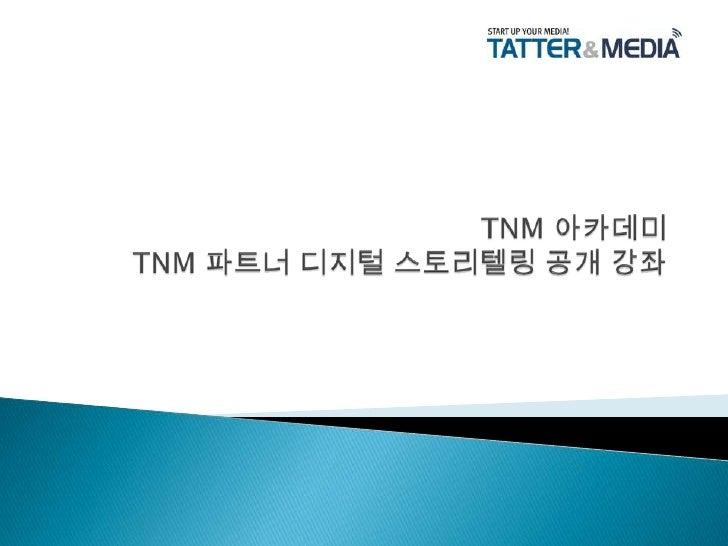 TNM 아카데미TNM 파트너 디지털 스토리텔링 공개 강좌<br />