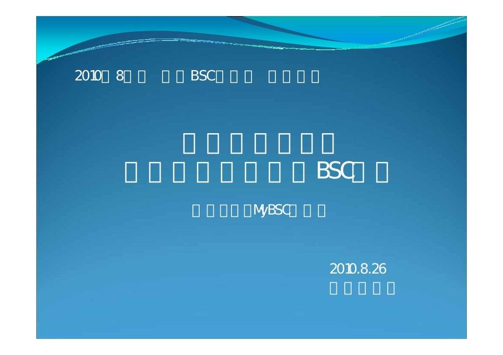 2010 8   BSC                    2010.8.26