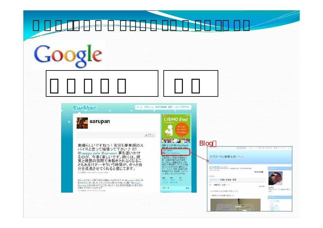 100826関西bsc研究会講演資料(公開用)