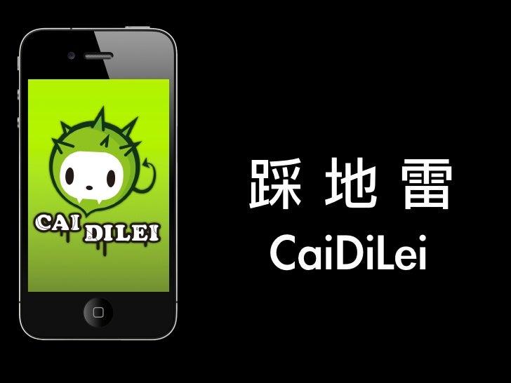 Loading Page      踩 地 雷      CaiDiLei