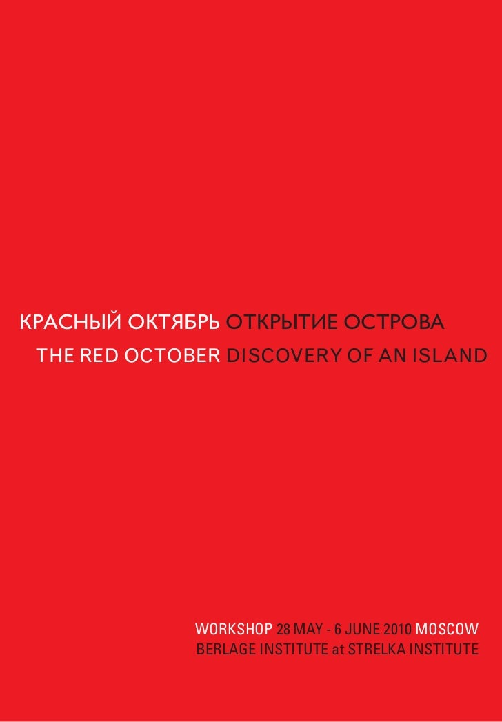 КРАСНЫЙ ОКТЯБРЬ ОТКРЫТИЕ ОСТРОВА THE RED OCTOBER DISCOVERY OF AN ISLAND              WORKSHOP 28 MAY - 6 JUNE 2010 MOSCOW ...