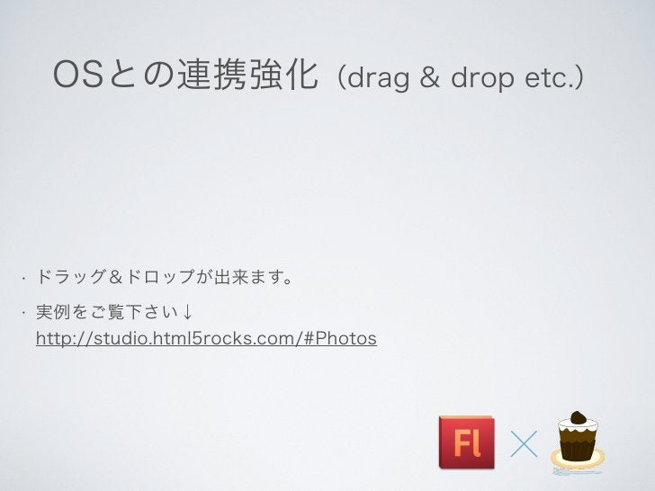 Flash使いに捧ぐ HTML5入門